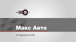 Макс Авто // 20.09.18
