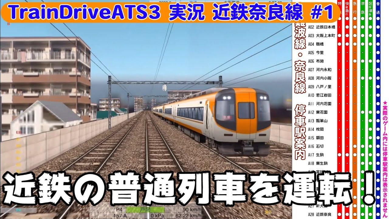 鉄道 ゲーム アプリ