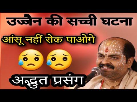 एसा प्रसंग आपने आज तक नहीं सुना होगा   सुनते सुनते लोग आँसू नहीं रोक पाए    acharya mukesh bhardwaj