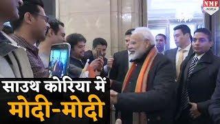 दो दिन के South Korea दौरे पर पहुंचे PM Modi, लोगों ने लगाए मोद-मोदी के नारे