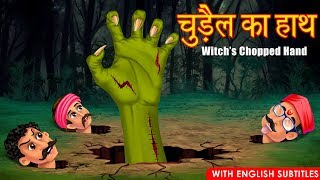 चुड़ैल का कटा हुआ हाथ | Witch's Chopped Hand | English Subtitles | Hindi Stories | Kahaniya