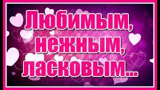 """Любимым, нежным, ласковым-с 8 марта!"""