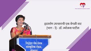 हृदयरोग उपचाराची एक वेगळी  वाट (भाग -1)  - डॉ. ज्योत्स्ना पाटील