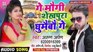 Arun Arpan का मगही सुपरहिट सोंग 2021 | गे मौगी शेखपुरा घुमैबौ गे | Ge Maugi Shekhpura Ghumaibau Ge