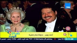 """صباح الورد - """"بروفايل اليوم"""" تعرف على تاريخ العالم أحمد زويل .. """"حدوتة نجاح مصرية"""""""