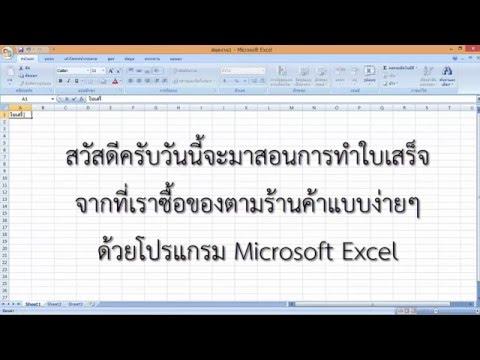 การทำใบเสร็จแบบง่ายๆด้วยโปรแกรม Microsoft Excel EP.2