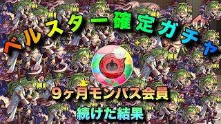 【モンスト】大激怒!モンパス会員解約決定!!ベルスターガチャの真実!!!