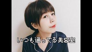 【日本生活】在東京剪髮來這裡就對了!我心中的剪短髮之神~