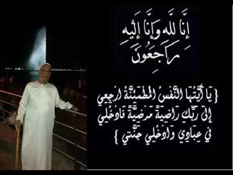 الله يرحمك يا عمي عبده Youtube