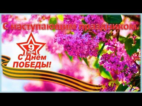 С наступающим днём победы .  9 мая .Я помню ! Я горжусь! Видео поздравление с праздником  ПОБЕДЫ.