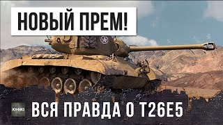 НОВЫЙ ПРЕМ WOT! ВСЯ ПРАВДА О T26E5 - ОБЗОР WORLD OF TANKS