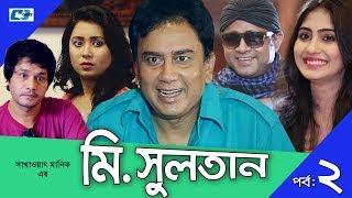 Mr.Sultan | Episode-02 | Zahid Hasan | Farhana Mili | Aa Kho Mo Hasan | Bangla Comedy Natok 2017