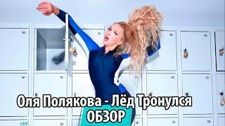 UTKA   УТКА  Реакция — Оля Полякова - Лёд Тронулся [клип]