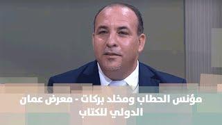 مؤنس الحطاب ومخلد بركات - معرض عمان الدولي للكتاب