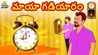 Telugu Stories for Kids - మాయా గడియారం | Magical Clock | Telugu Kathalu | Moral Stories | Koo Koo TV