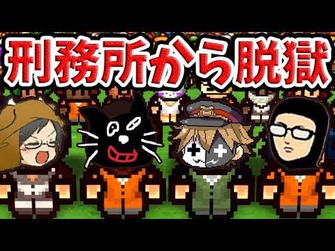 【4人実況】刑務所生活を満喫しながら4人で脱獄したい!!