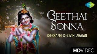 Geethai Sonna | கீதை சொன்ன | Tamil Devotional Video | Seerkazhi S Govindarajan | Krishnan Songs