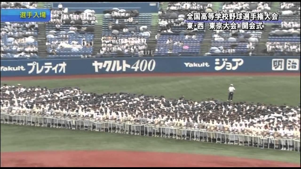 高校 野球 東京