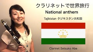 Ҷумҳурии Тағикистон / Tajikistan National Anthem 国歌シリーズ『 タギキスタン共和国 』Clarinet Version