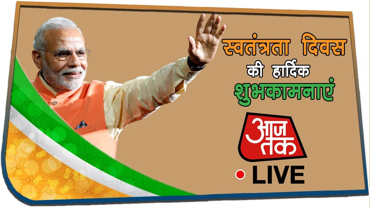 Aaj Tak Live Tv 2019 Independence Day Celebrations At Red Fort Live Youtube