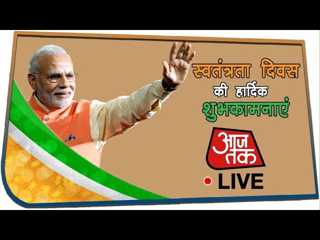 Aaj Tak Live TV | 2019 Independence Day Celebrations At Red Fort LIVE