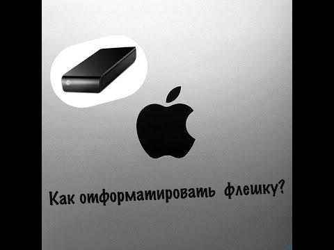 Как переформатировать жесткий диск для mac