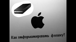 Как отформатировать внешний диск/флешку для macOS:OS X???