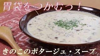 きのこのポタージュスープ|食の贅沢 / Food Luxuryさんのレシピ書き起こし