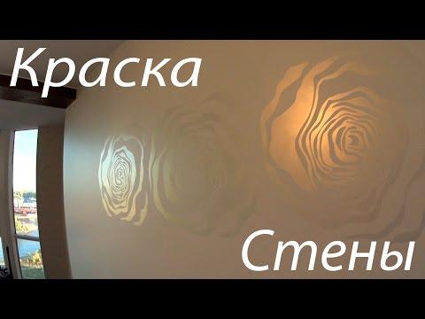 Тиккурила Покраска стен по трафарету Декор