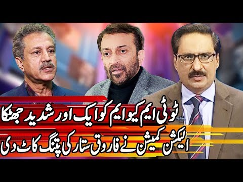Kal Tak With Javed Chaudhry - 26 March 2018 - Express News