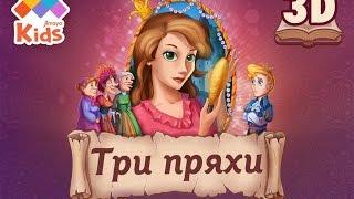 Три пряхи - сказка для детей (Сказки Волшебного Леса) [iOS/Android]