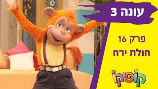 קופיקו עונה 3 פרק 16   חולת ירח