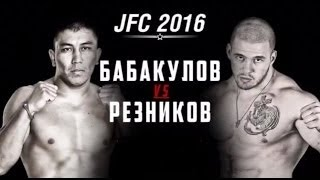 Черный рыцарь Бабакулов  доказывает свое мужество чести Чемпион JFC 2016