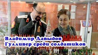 Владимир Давыдов - Гулливер среди солдатиков - самая большая коллекция солдатиков - VO Time