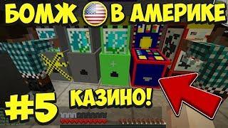 Выживание бомжа в америке #5