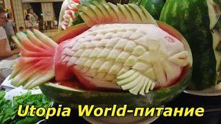 Utopia World питание в Утопия Ворлд Лучший Отель в Турции