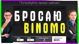 РАЗГОН НЕБОЛЬШОГО ДЕПОЗИТА | Binary com | Бинарные Опционы(, 2017-09-20T16:01:08.000Z)