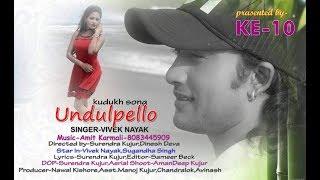 Undul pello ..making of kudukh song singer-Vivek Nayak KE10