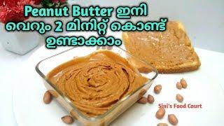 PEANUT BUTTER | പീനട്ട് ബട്ടർ | Peanut Butter Recipe Malayalam | Homemade Peanut Butter