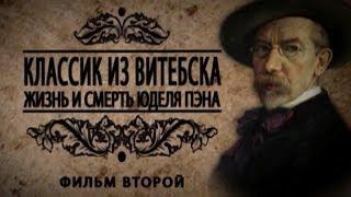 Обратный отсчёт. «Классик из Витебска. Жизнь и смерть Юделя Пэна». Фильм второй