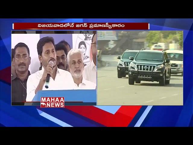 Huge Arrangements Set For Jagan Swearing In Ceremony | Mahaa News