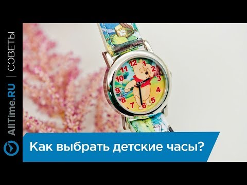 Как выбрать первые детские часы?