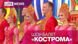 В студии LifeNews шоу-балет «Кострома»