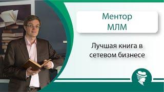 Евгений Вешкурцев - Самая лучшая книга в Сетевом бизнесе