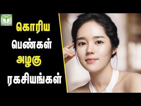 Korean Women Beauty Secrets - Tamil Health Tips