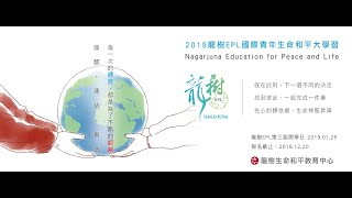 龍樹生命和平教育中心-龍樹EPL課程介紹 (2018更新版)