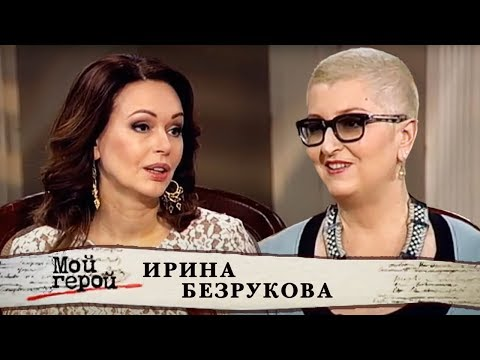 Ирина Безрукова. Мой