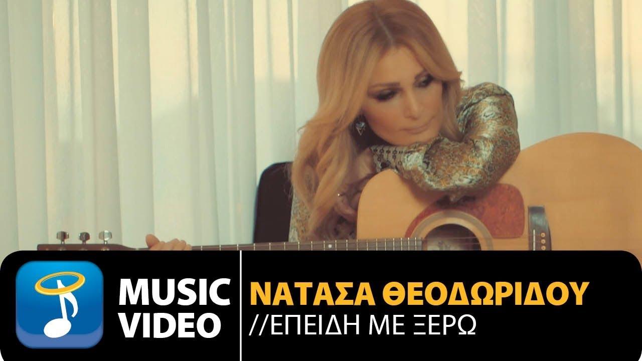 natasa-theodoridou-epeide-me-xero-natasa-theodoridou-epidi-me-xero-official-music-video-hd-heaven-mu