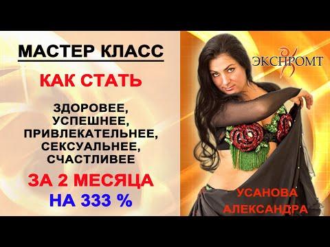Восточный танец живота школа. Стань здоровее, успешнее, привлекательнее, сексуальнее и счастливее!