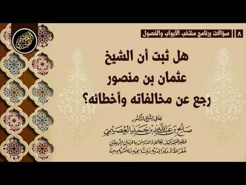 هل ثبت أن الشيخ عثمان بن منصور رجع عن أخطائه ومخالفاته؟   الشيخ صالح العصيمي